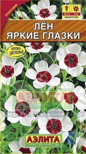 Лен семена саратов